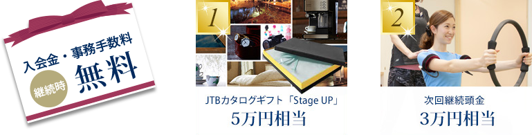 入会金・事務手数料無料+JTBカタログギフト5万円相当+次回継続頭金3万円相当