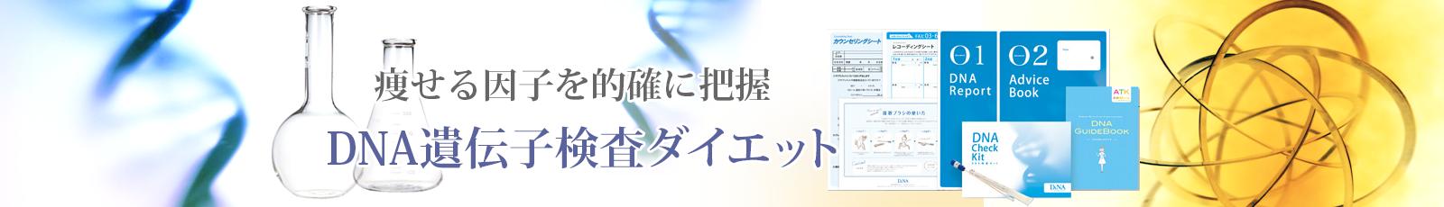 痩せる因子を的確に把握!DNA遺伝子検査ダイエット