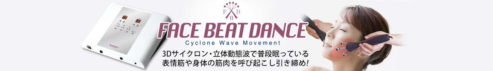 Face Beat Dance、3Dサイクロン・立体動態波で普段眠っている表情筋や身体の筋肉を呼び起こし引き締め
