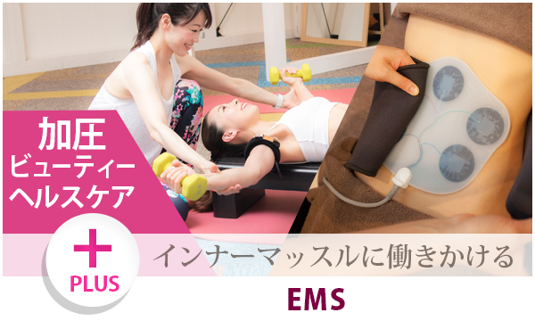 加圧+EMS