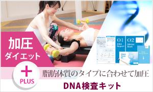 1ケ月集中DNAダイエット体験