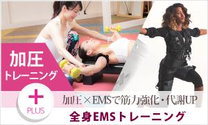 加圧+全身EMSトレーニング