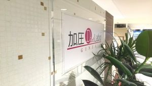 加圧Diet Laboメルサ銀座2丁目店店舗写真2