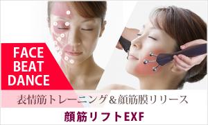 顔筋リフトEXF