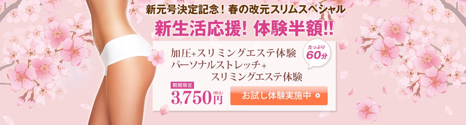 新元号決定記念!春の改元スリムスペシャル 新生活応援! 体験半額!!